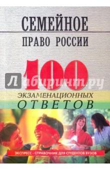 Семейное право России: 100 экзаменационных ответов - Михаил Смоленский