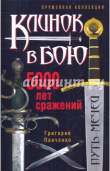 Клинок в бою. 5000 лет сражений - Григорий Панченко