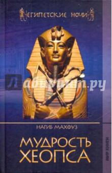 Египетские ночи. Мудрость Хеопса - Нагиб Махфуз