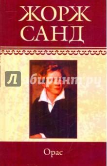 Собрание сочинений. Орас - Жорж Санд