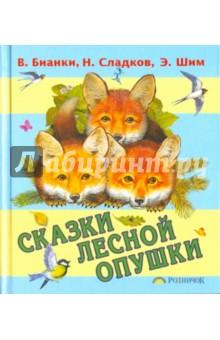 Сказки лесной опушки - Бианки, Сладков, Шим