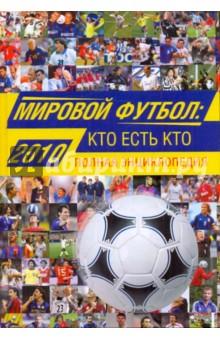 Мировой футбол: кто есть кто 2010: полная энциклопедия - Александр Савин