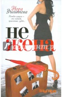 Нежена - Нора Филиппова