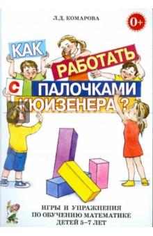 Как работать с палочками Кюизенера? Игры и упражнения по обучению математике детей 5-7 лет - Любовь Комарова