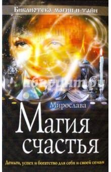 Магия счастья - Мирослава