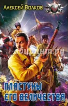 Пластуны его величества - Алексей Волков