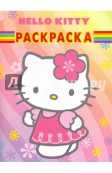 Волшебная раскраска Hello, Kitty! (№ 1036)