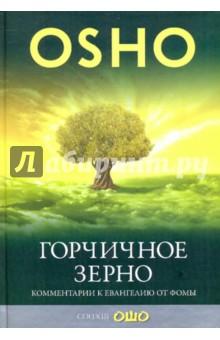 Горчичное зерно. Комментарии к пятому Евангелию от св. Фомы - Ошо Багван Шри Раджниш