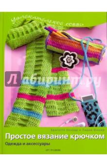 Простое вязание крючком: Одежда и аксессуары - Бригитте, Фишер
