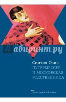 Путермессер и московская родственница - Синтия Озик