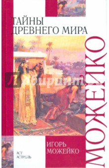 Тайны древнего мира - Игорь Можейко