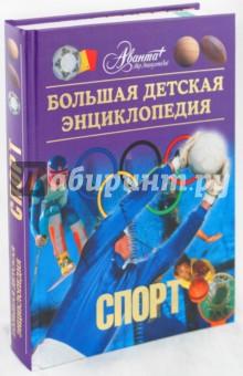 Энциклопедия для детей. Том 20: Спорт