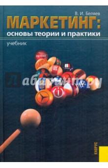 Маркетинг: основы теории и практики. Учебник - Виктор Беляев