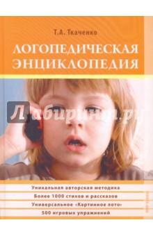 Логопедическая энциклопедия - Татьяна Ткаченко изображение обложки