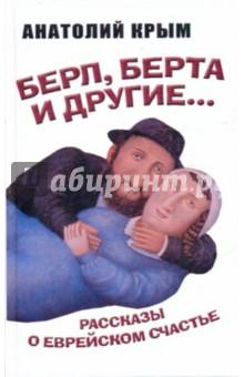 Берл, Берта и другие... Рассказы о еврейском счастье - Анатолий Крым