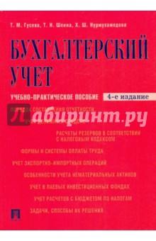 Бухгалтерский учет - Гусева, Шеина, Нурмухамедова
