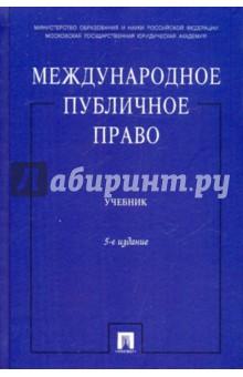 Международное публичное право 5-е изд. - Ануфриева, Бекяшев, Бекяшев, Устинов