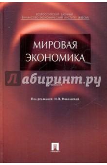 Мировая экономика - Падалкина, Клочков, Тарасова