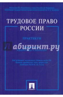Трудовое право России - Гусов, Полетаев, Лютов