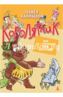 Павел Калмыков - Королятник, или Потусторонним вход воспрещен обложка книги