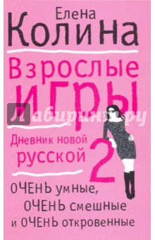 Взрослые игры - Елена Колина изображение обложки