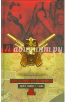 Сексуальные ловушки для шпионов - Инна Свеченовская