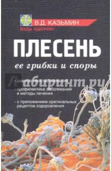 Плесень. Ее грибки и споры - Виктор Казьмин