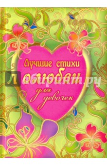 Лучшие стихи о любви для девочек