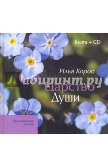 Царство души (+CD) - Илья Короп