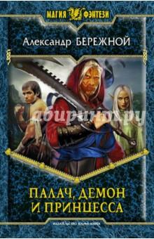 Палач, демон и принцесса - Александр Бережной