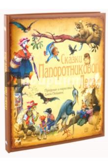 Сказки Папоротникового Леса - Джон Пейшенс