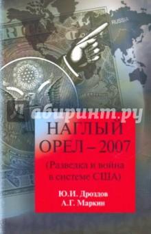Наглый орел - 2007. (Разведка и война в системе США) - Дроздов, Маркин