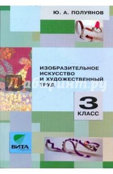 Изобразительное искусство и художественный труд. 3 класс: Пособие для учителя - Юрий Полуянов