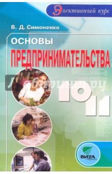 Основы предпринимательства: Элективный курс. Учебное пособие для 10-11 классов - Виктор Симоненко