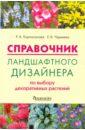 Екатерина Черняева - Справочник ландшафтного дизайнера по выбору растений обложка книги