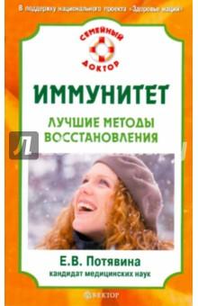 Иммунитет. Лучшие методы восстановления - Елена Потявина