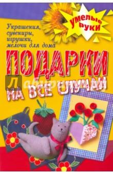 Подарки на все случаи жизни. Украшения, сувениры, игрушки, мелочи для дома - Татьяна Плотникова