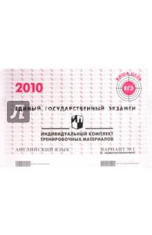 ЕГЭ: английский язык: индивидуальный комплект тренировочных материалов: 2010: вариант № 1 (+ CD)