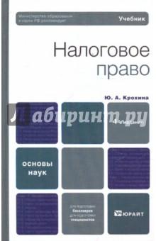 крохина учебник налоговое право
