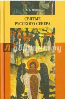 Святые Русского Севера: Народная агиография - Андрей Мороз