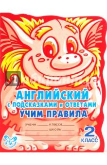 Английский с подсказками и ответами: Учим правила. 2 класс - Алевтина Илюшкина