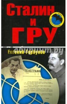 Сталин и ГРУ - Евгений Горбунов