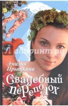Свадебный переполох - Эмилия Прыткина