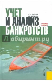 Учет и анализ банкротств - Кокорев, Турчаева