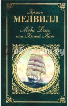 Моби Дик, или Белый Кит - Герман Мелвилл