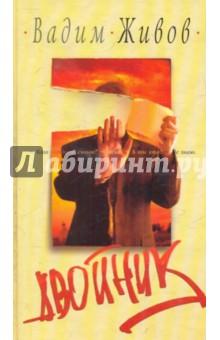 Двойник - Вадим Живов