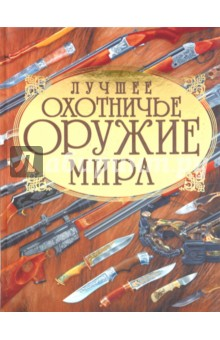 Лучшее охотничье оружие мира - Ликсо, Шунков