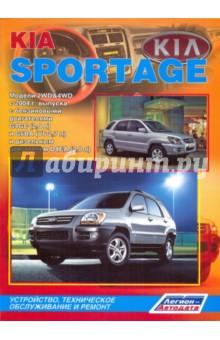 Kia Sportage. Модели 2WD&4WD с 2004 г. выпуска, бензин/дизель изображение обложки
