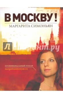 В Москву! - Маргарита Симоньян