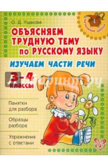 Объясняем трудную тему по русскому языку: Изучаем части речи. 3-4 классы - Ольга Ушакова